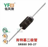 肖特基二极管SR880 DO-27封装 YFW/佑风微品牌