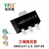AMS1117-1.8 SOT-89三端稳压管印字AMS1117-1.8电压1.8V