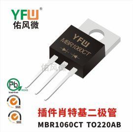 MBR1060CT TO-220AB插件肖特基二极管 佑风微品牌