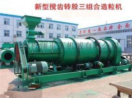 新型搅齿转股造粒机,有机肥造粒机加工设备厂直销