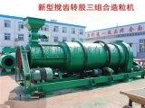 新型攪齒轉股造粒機,有機肥造粒機加工設備廠直銷