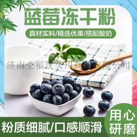 野生冻干花青素蓝莓粉酸奶烘焙奶茶原料水果色素