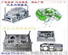 汽车塑料模具仪表台模具设计生产