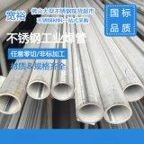 φ60.33*4.0mm美标304不锈钢工业焊管