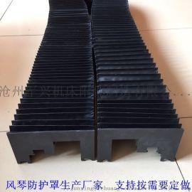 数控机床使用的风琴防护罩伸缩式导轨防护罩皮老虎