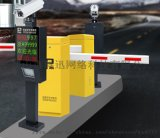 平頂山停車場道閘車牌自動識別門禁設備安裝