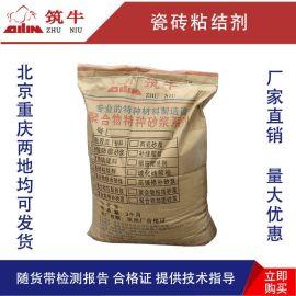 重慶瓷磚粘結劑廠家 外牆陶瓷磚粘結劑