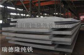DT4工业纯铁板,电磁纯铁板 可数控切割