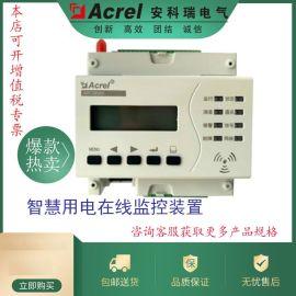 智慧用電在線監控裝置安科瑞ARCM300T-Z