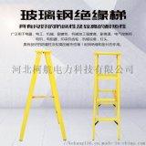 玻璃伸縮鋼梯 玻璃鋼梯子 玻璃鋼絕緣梯子