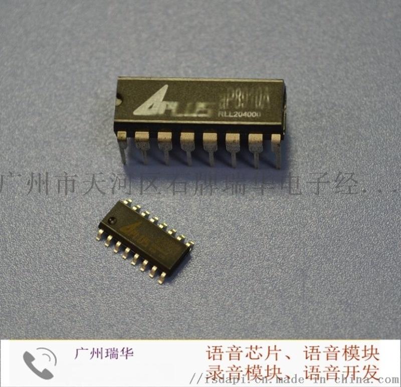 語音晶片AP8942A礦用語音提示