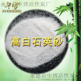 厂家直供白色石英砂 水处理用石英砂 样品免费