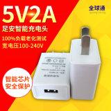 重庆现货5v2a充电器 10W电源适配器