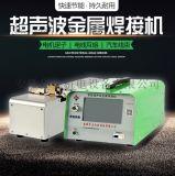 超声波金属焊接机HS-ADT50