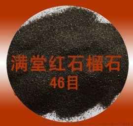 水刀切割石榴石砂 天然磨料石榴石