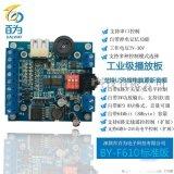 12V/24V语音模块 多路放音板BY-F610