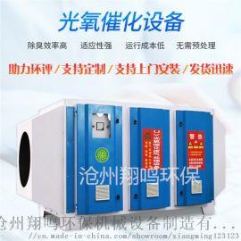 UV光解净化器催化处理设备除尘除味设备节能环保