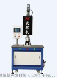 稷械超声波 塑料定位旋熔机 塑料旋熔机
