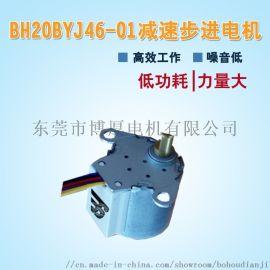 20BYJ46汽车车灯减速步进电机  博厚定制
