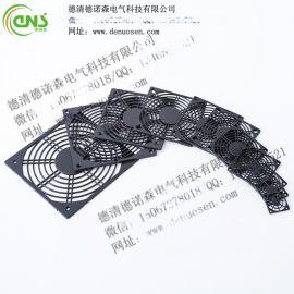 防尘网罩 40mm塑料防尘网罩单 风机配件 德诺森