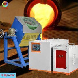 中频熔铜炉 金属熔炼炉透热淬火机 中频加热炉