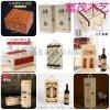 包裝盒實木紅酒木盒 曹縣紅酒木盒