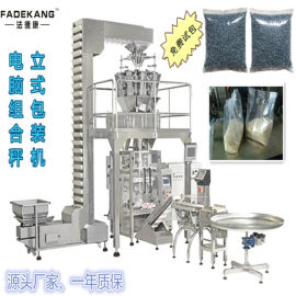 自动封口蒜米包装机械 自动落料称重电子秤立式包装机