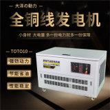 三相12千瓦無刷柴油發電機組TOTO12