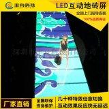 鱼花朵特效led互动地砖屏地面地板LED电子显示屏