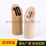 木制数字库球户外运动游戏松木玩具工艺品厂家定制