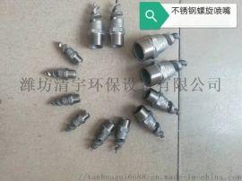 不锈钢喷嘴碳化硅喷嘴厂家直销
