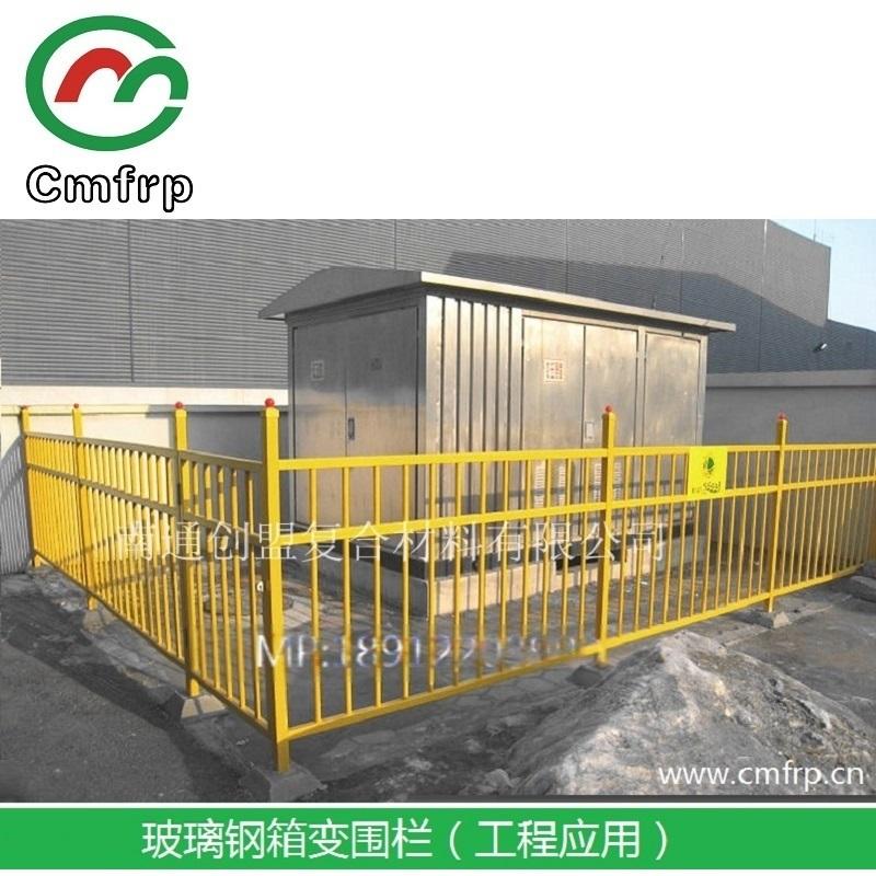 南通创盟工厂直销:玻璃钢箱变栏杆 FRP复合材料围栏