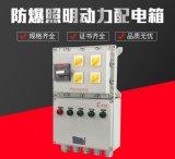 【隆業專供】檢修電源插座箱三相防爆配電櫃
