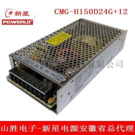 新星CMG-H150D24G+12双路自助设备电源