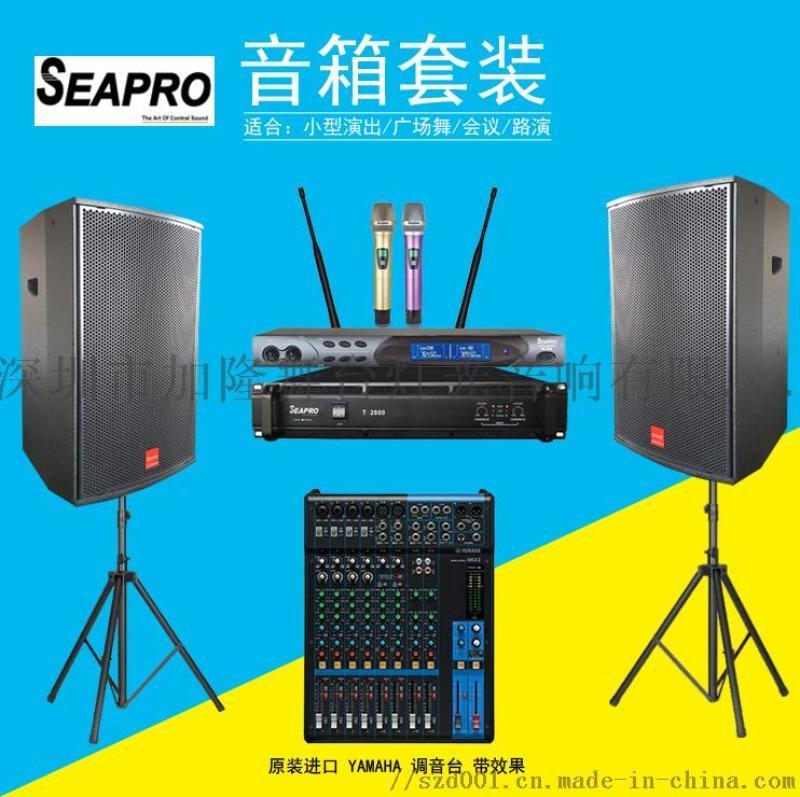 森宝音响BW系列小巧性功率扬声器系统