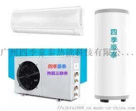 热泵三联供