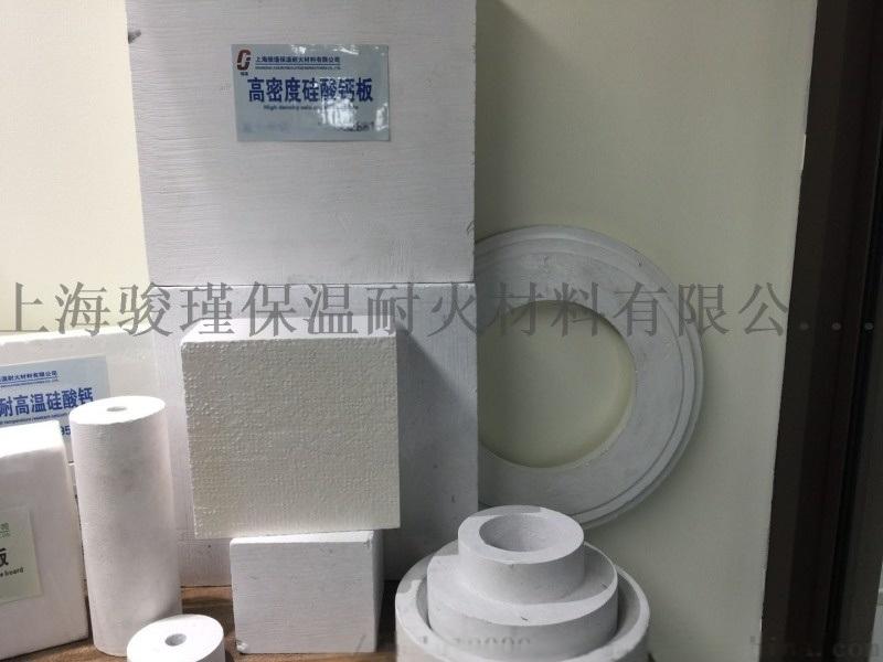 駿瑾廠家直銷石化行業用高密度矽酸鈣