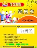 西安会员管理软件|西安积分卡定做找元盛制卡厂家_专业卡类印刷厂