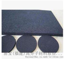 **开孔EPDM-8011C橡胶发泡海绵