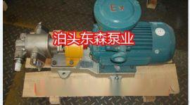 泊头东森 不锈钢齿轮泵 KCB135不锈钢齿轮油泵用于输送玉米油 食用油