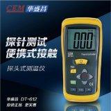 CEM华盛昌DT-612接触式测温仪数字双通道K型温度表