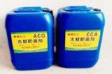 佛山供应环保木材防腐剂家具防霉剂ACQ-C厂家直销
