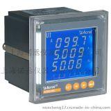 安科瑞PZ72L-E4/C多功能电能表 智能电力监控表