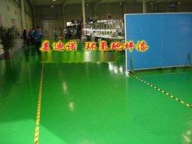 金沙县、织金县、纳雍县车间地坪漆价格、工业地坪