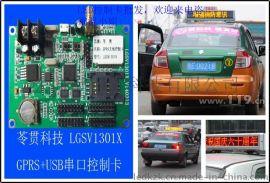 缓化市p10简易异步LED控制卡|济南市户外控制卡|青岛市P6单黄出租车LED屏控制卡