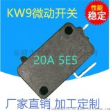 青羊KW9大電流微動開關 水泵控制