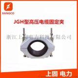 高压电缆铝合金电缆固定夹JGH-2