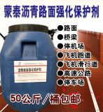 瀝青路面強化保護劑廠家