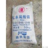 廠家直銷工業硫酸鎂 七水硫酸鎂 現貨供應