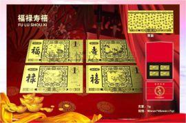 福禄寿喜纪念钞纯金金钞定做黄金高档工艺企业庆典礼品